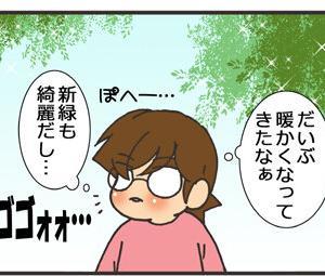 轟く爆音~♪(前編)