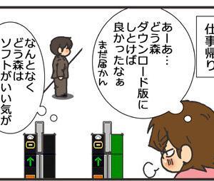 30円のネタ話
