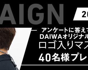 DAIWAオリジナルロゴ入りマスクプレゼントキャンペーン