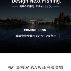 「事前先行 DAIWA WEB会員登録キャンペーン」始まってます