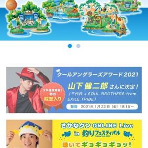 来年の釣りフェスティバルはwebで開催