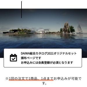 『DAIWA 総合カタログ2021オリジナルセット』の先行予約申込み