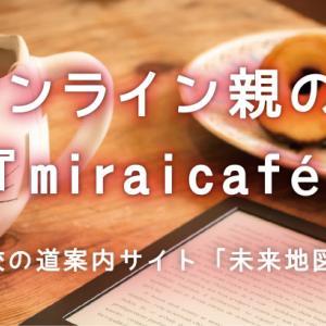 mirai cafe  開催報告  保護者さんのほっと出来る居場所でありたいな…
