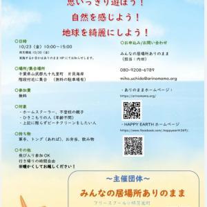ありのまま&HAPPY  EARTH コラボ 10月9日(金)のビーチクリーン、雨天順延します。