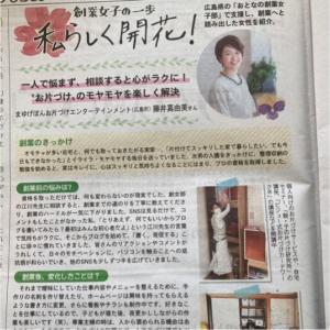リビングひろしま新聞に掲載していただきました!