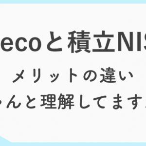 【iDeco】と【つみたてNISA】のメリットの違いってわかる?将来が不安なOLに基本を解説!