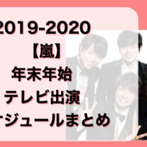 【嵐】2019-2020年末年始のテレビ出演スケジュールまとめ!番組名・時間は?一覧で紹介