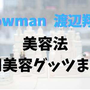 【snowman】渡辺翔太は美容オタク?美容法や愛用美容グッツなどまとめ!