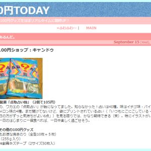 100円TODAY初投稿は15年前。