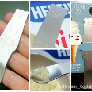 【ダイソー】かわいい熊モチーフの『アルミアイスクリームスプーン』と、5月に買った100均グッズ。