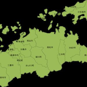 【2019年】香川県の県民性【うどん県】