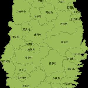 【2019年】岩手県【イーハトーブ】