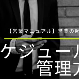 【営業マニュアル】スケジュール管理方法【超キホン解説】