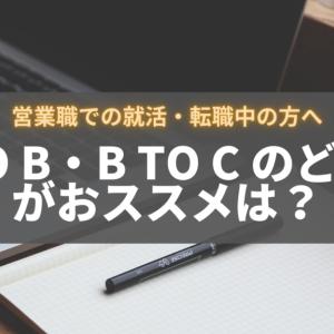 【おススメは…】B to B・B to Cとは?【就活・転職中の方へ】