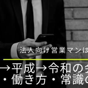 【昭和→平成→令和】会社の環境・働き方・常識の変化