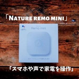 【Nature remo mini レビュー】スマホや声で家電が操作できる便利なスマートリモコン!