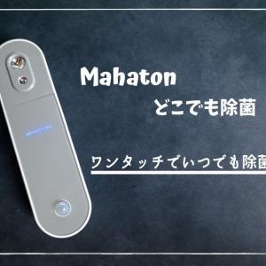 Mahatonどこでも除菌をレビュー|アルコールの代わりに持ち運びたいポータブル除菌デバイス