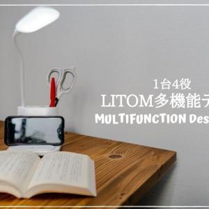 【LITOM 多機能デスクライトレビュー】スマホスタンドやペン立て、充電が可能なマルチデスクライイト