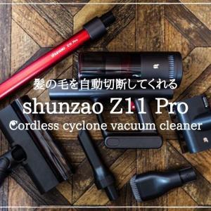 【shunzao Z11 Pro レビュー】髪の毛を自動切断&ダニ吸引率99.9%!家の隅々まで掃除ができるコードレスサイクロン掃除機