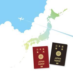 縁結びパスポート