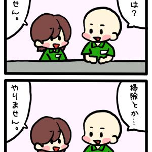 【カップル実録】私と付き合うメリット