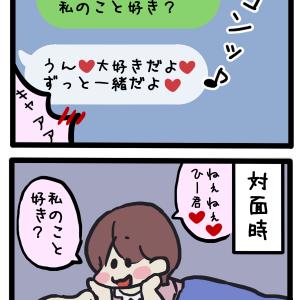 【カップル実録】ギャップ