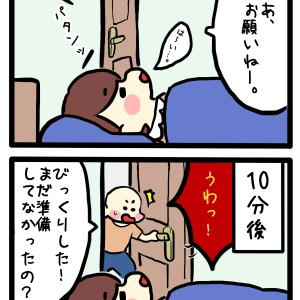 【カップル実録】モーニングルーティーン