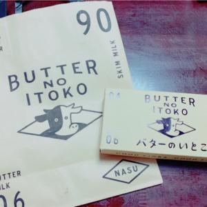那須の新銘菓!大人気の『バターのいとこ』をご紹介します🐄