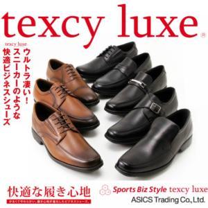 「ビジネスシューズ」機能重視ならアシックス商事(Texy Luxe)の2足買いがおすすめ