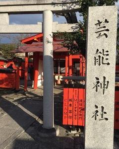 芸能の神様がいるパワースポット、車折神社@京都に行ってきた、レポ