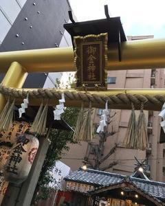 「金運」のパワースポット。御金神社でお金を洗い清めよう