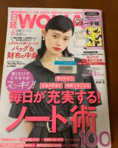 ⑧本:2018 6月号 日経WOMAN 毎日が充実するノート述