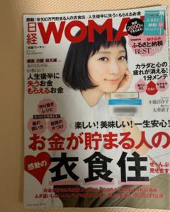 ⑨本:2016 12月号 日経WOMAN  お金が貯まる人の衣食住