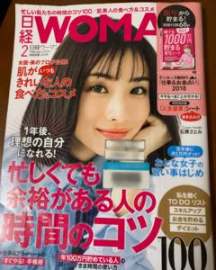 ⑮本:2018年2月号 日経WOMAN 忙しくても余裕がある人の時間のコツ