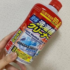 節約 100均の液体洗濯用クリーナー