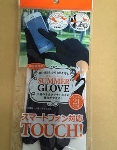 100均「スマホ対応 紫外線対策サマーグローブ」はスーツにも合う