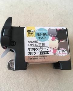 100均の「マスキングテープカッター」 ネコちゃんが可愛すぎる
