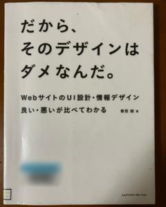 ㉚本:だからそのデザインはダメなんだ。