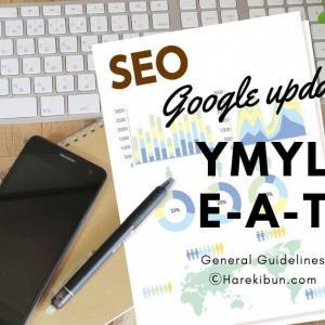 【2019年】YMYLを再確認、ほぼ全てのブログにはE-A-Tが必要