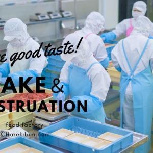 【食品工場のライン作業】女性の悩みを解消する最強の生理用品と腹痛や頻尿対策