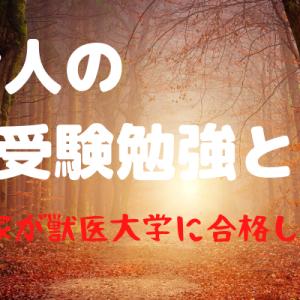 【社会人の大学受験】獣医大合格の勉強法
