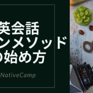 【ネイティブキャンプ】カランメソッド受講方法