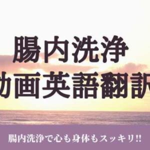 【腸内洗浄】方法解説動画:翻訳