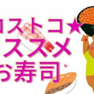 【コストコのオススメ】寿司ファミリー盛48貫