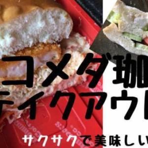 【コメダ珈琲】美味しいテイクアウト