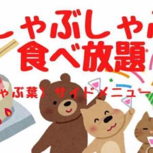 【しゃぶ葉】三元豚バラ肉食べ放題1,599円