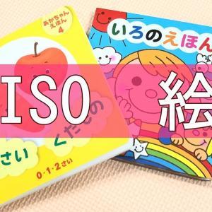 【ダイソー】DAISOの絵本のクオリティが高くてかわいい!
