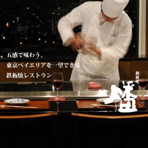 浦安ブライトンホテル東京ベイ 鉄板焼「燔」