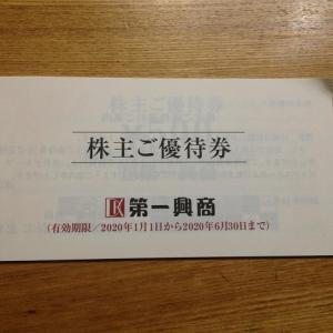 株主優待 第一興商・KFC・アクシアル
