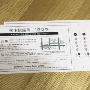 株主優待 サマンサタバサ